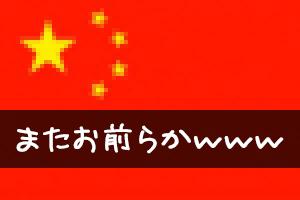 China-300x200
