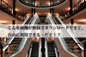 escalator-283448_6401