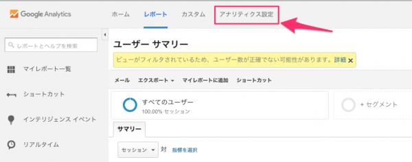 Google Analyticsにアクセス