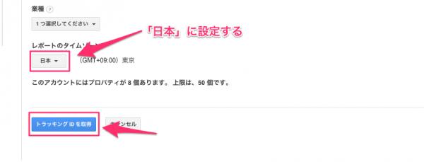 タイムゾーンを「日本」にしてトラッキングIDを取得する
