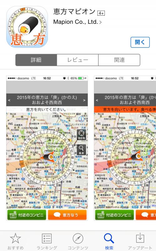 20150204_002813000_iOS