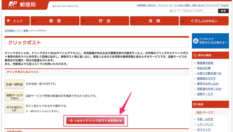 1.クリックポスト_-_日本郵便