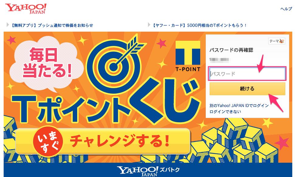14.パスワードの再確認_-_Yahoo__JAPANウォレット