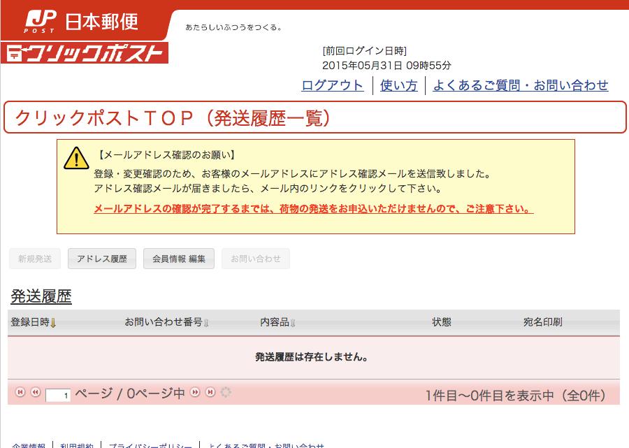 5.クリックポストTOP(発送履歴一覧)_-_クリックポスト
