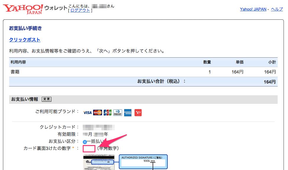15.Yahoo_ウォレット決済画面1