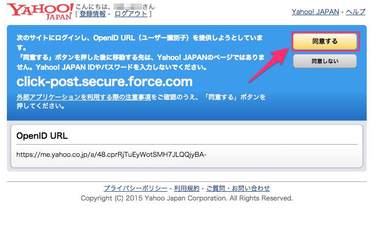 10.OpenID対応サイトにログイン_-_Yahoo__JAPAN2周目