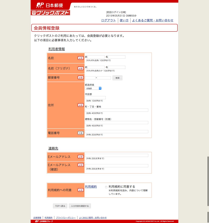 4.会員情報登録_-_クリックポスト