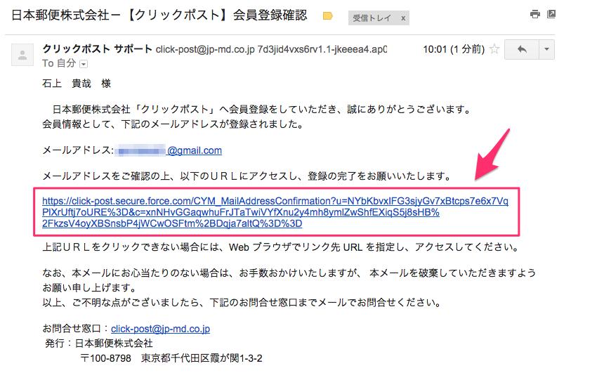 7.日本郵便株式会社-【クリックポスト】会員登録確認_-_gamitaka01_gmail_com_-_Gmail
