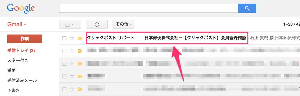 6.受信トレイ__2__-_gamitaka01_gmail_com_-_Gmail