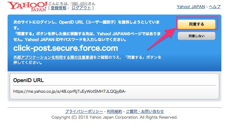 4.OpenID対応サイトにログイン_-_Yahoo__JAPAN