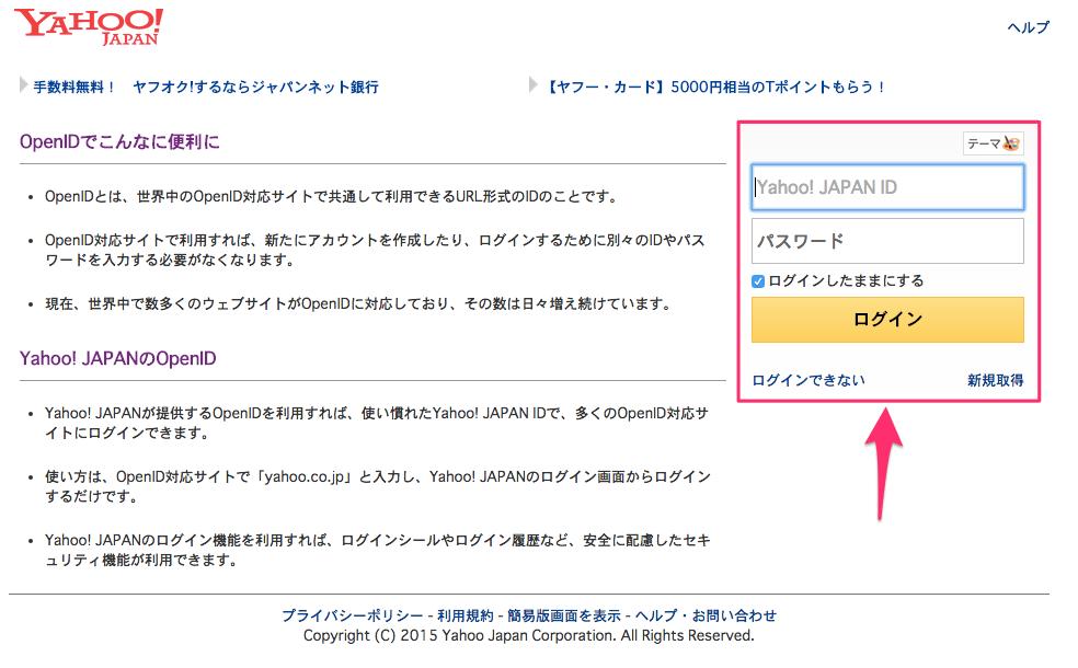 3.ログイン_-_Yahoo__JAPAN