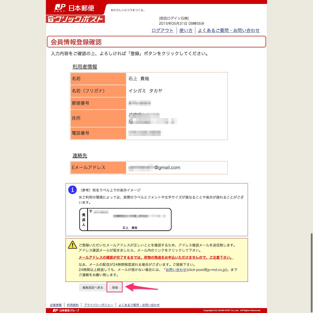 4.会員情報登録確認_-_クリックポスト