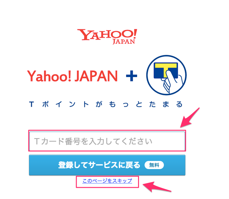 4.Tポイント利用手続き_-_Yahoo__JAPAN