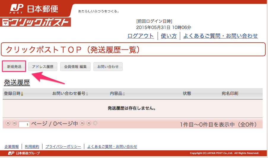 11.クリックポストTOP(発送履歴一覧)_-_クリックポスト2週目