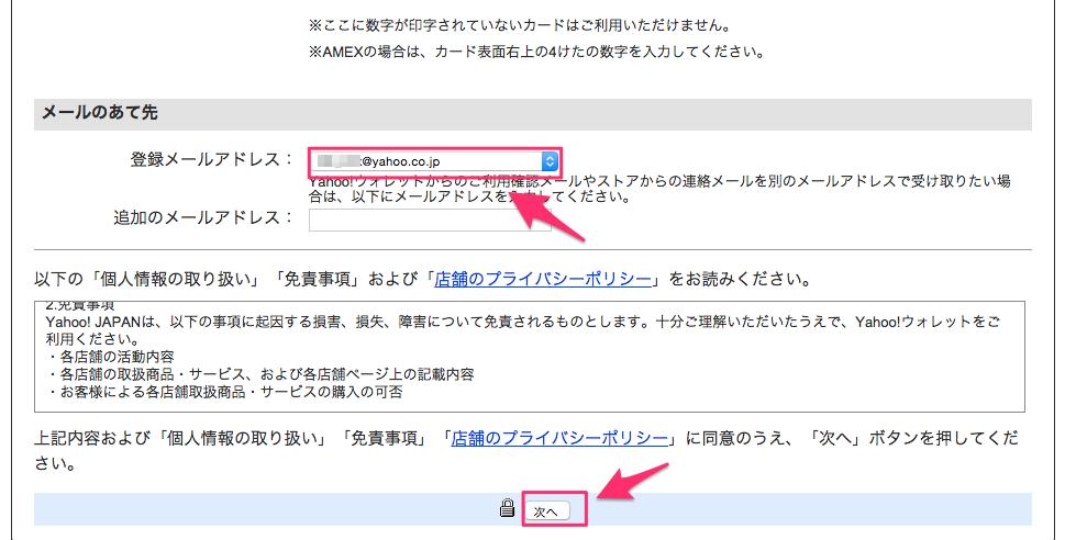 16.Yahoo_ウォレット決済画面2