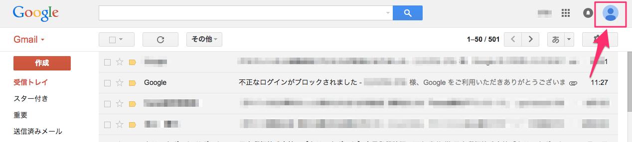 受信トレイ_-_gamitaka01_gmail_com_-_Gmail