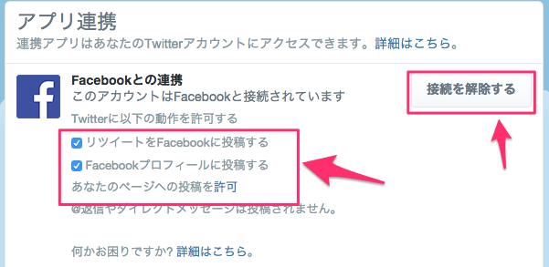 Twitter___設定 3