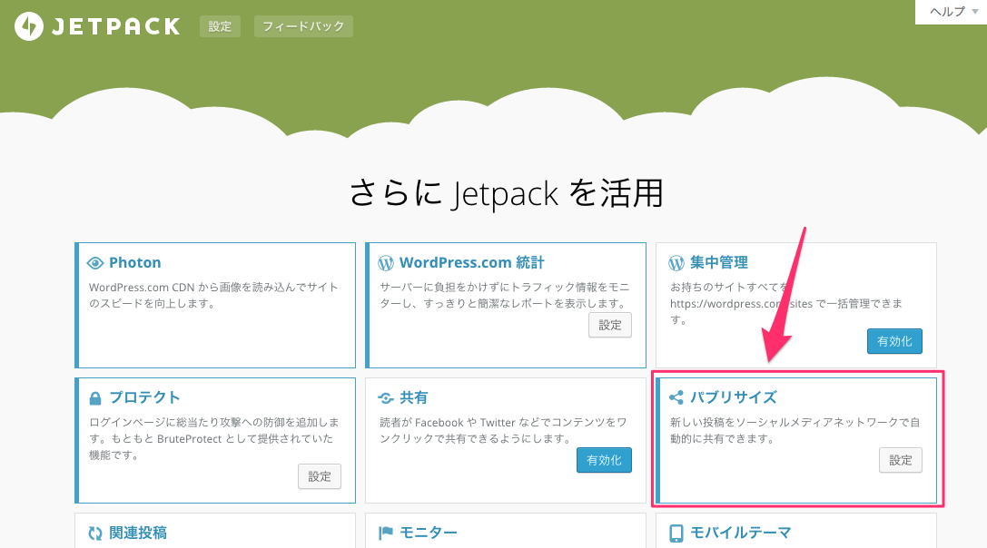 Jetpack_‹_Webデザイン&Wordpress_加古川 Gammy_Design_Works_—_WordPress