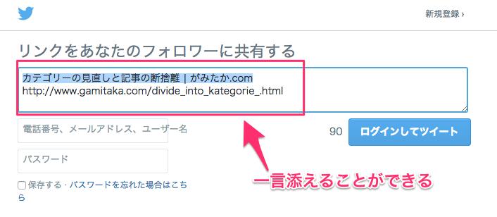 Twitter_でリンクを共有する