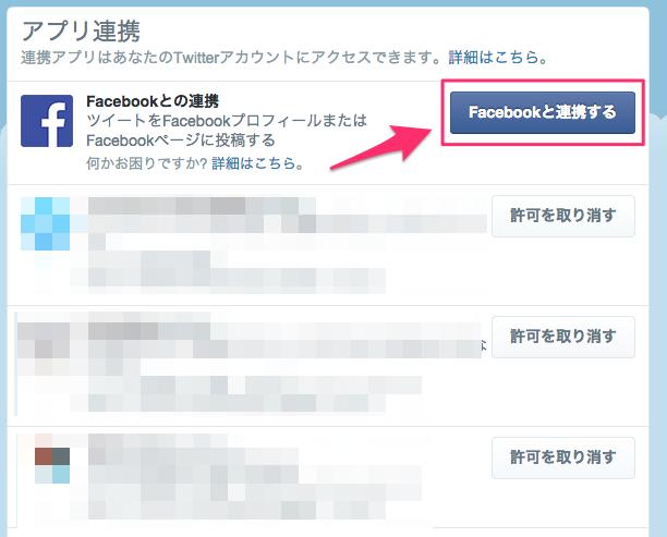 Twitter___設定 2