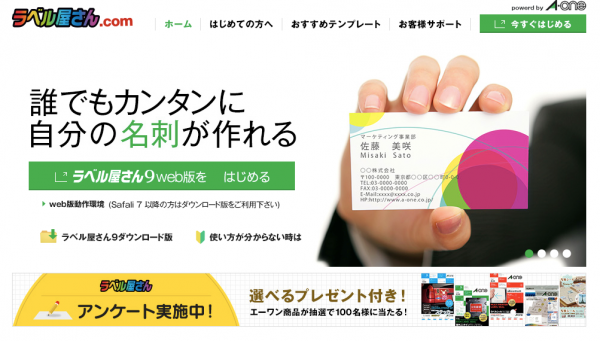 ラベル屋さん_com:無料で使えるラベル・カード印刷ソフト「ラベル屋さん_9」と、名刺、お名前シール、ステッカーなどのテンプレート