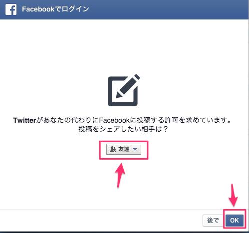 Facebookでログイン_と_Twitter___設定 2