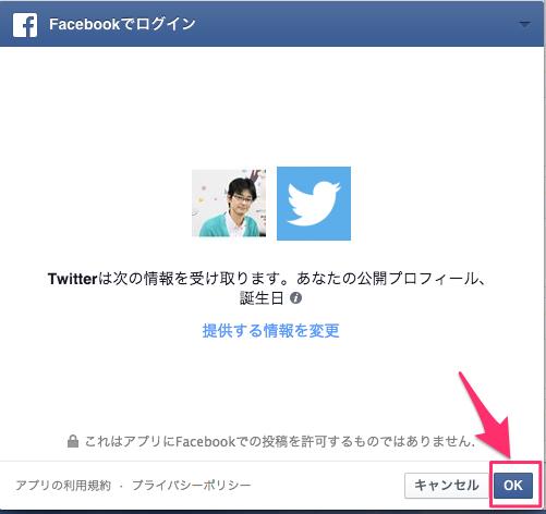 Facebookでログイン_と_Twitter___設定