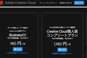 クリエイター向けソフトとサービス___Adobe_Creative_Cloud