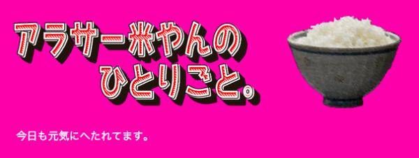 米やんのブログヘッダー