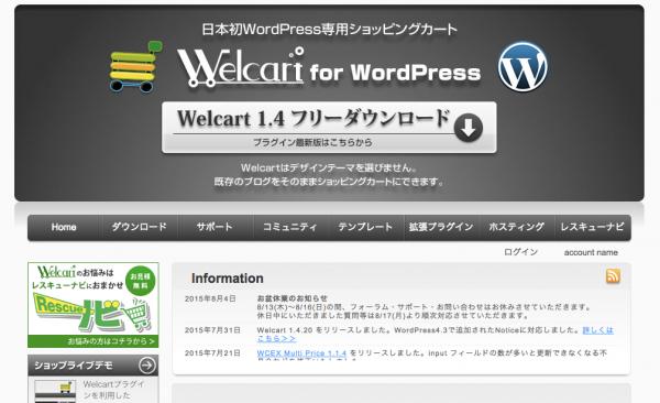 welcartプラグインのサイトSS