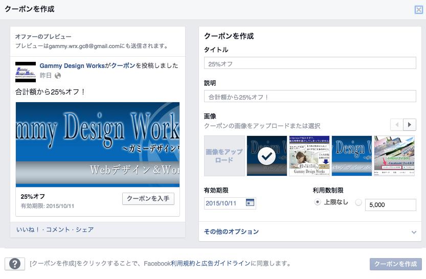 Facebookページのクーポン発行画面