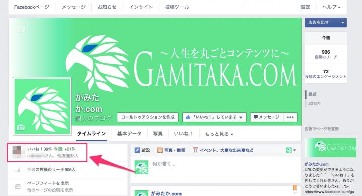 Facebookページの「いいね!」
