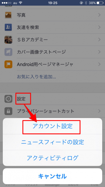 「設定」→「アカウント設定」の順にタップする。