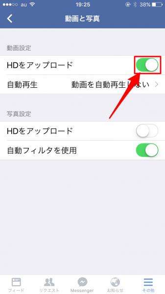「HDをアップロード」をON(緑)にする。