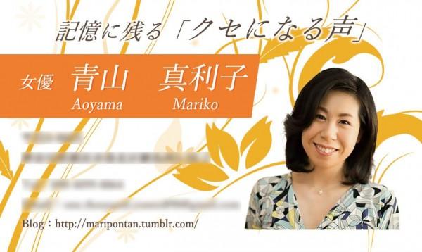 舞台女優「青山 真利子」さんの名刺