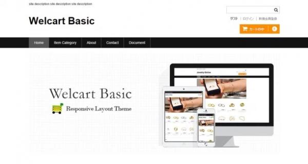 Welcart Basic