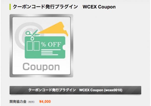 クーポンコード発行プラグイン「WCEX Coupon」