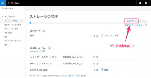 ごみ箱_-_OneDrive