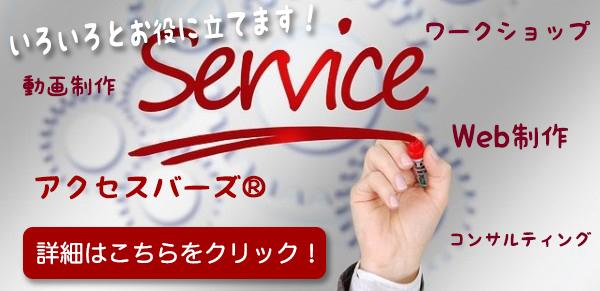 サービス一覧はこちら!