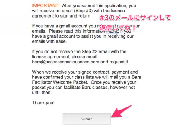申請ボタンのある場所