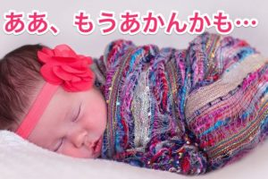 newborn-1362148_1280