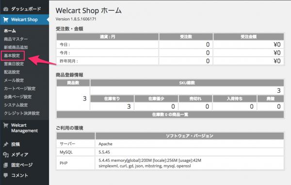 Welcartの導入・初期設定3