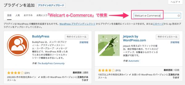 Welcartの導入・初期設定1