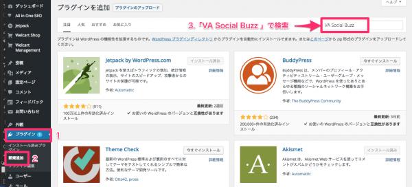VA Social Buzzの設定1