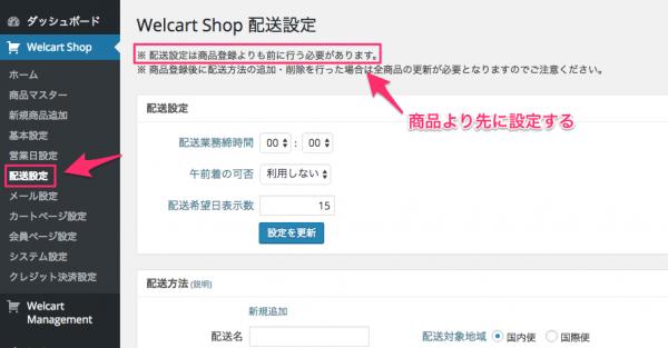 Welcartの導入・初期設定8