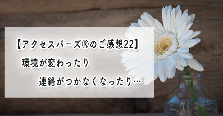 バーズ感想22