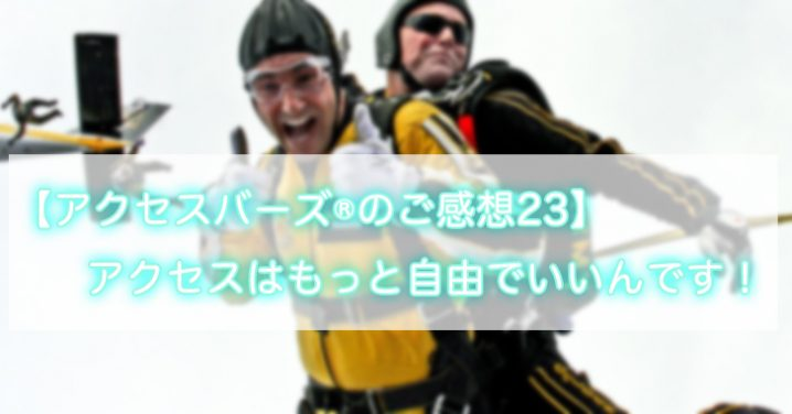 バーズ感想23