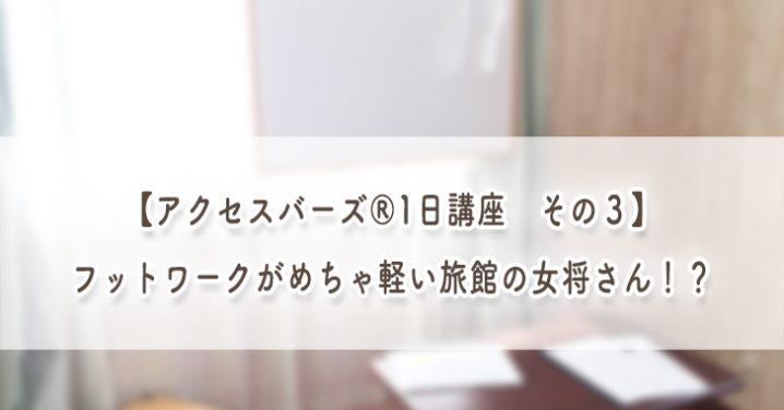 バーズ講座03