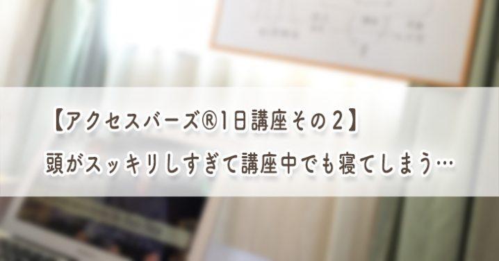 バーズ講座02