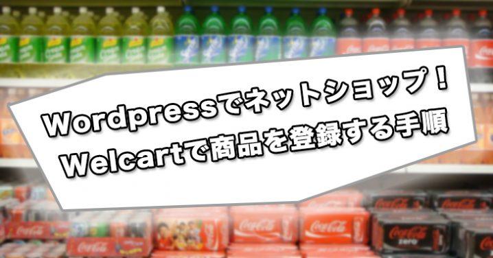 アイキャッチwelcart2